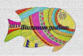 Валяная рыбка